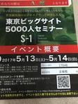 5000人セミナーチケット.JPG
