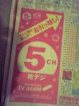 5ch.JPG