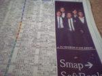 Smap Softbank.JPG
