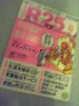 けっこんR25.JPG