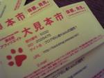 見本市カード.JPG