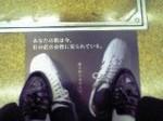 足元の広告.jpg