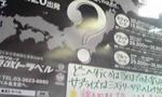 東武トラベル.jpg