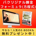 《無料》【パク錬金】メール講座(全30回)パクリジナル錬金フォーミュラ.png