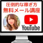 《無料》【YouTube】メール講座(全5回)美人講師の集客レッスン.png