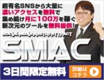 【無料SMAC】3日間無料Ver360×280.png