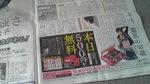 やずや新聞広告.jpg