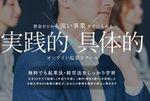 オンライン起業スクール.JPG