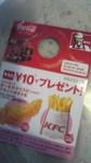 ケンタッキー10円.jpg