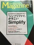 シンプリファイ.JPG