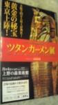 ツタンカーメン展チラシ1.jpg