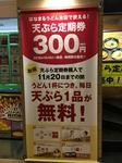 天ぷらチケット.JPG
