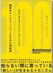 脳科学100.JPG