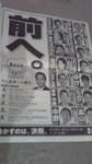 選挙広告8.jpg