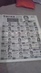 選挙広告2.jpg