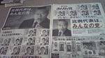 選挙広告4.jpg