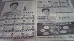 選挙広告6.jpg