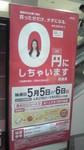 0円にしちゃいます.jpg