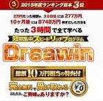 dreamwin.JPG