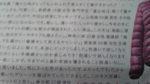ユニクロ新聞広告2.jpg